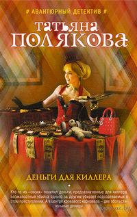 Деньги для киллера (м). Татьяна Полякова