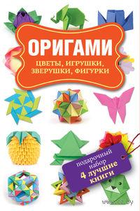 Оригами (комплект из 4 книг)