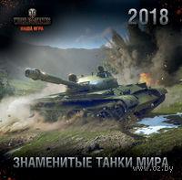 Танки. World of Tanks. Календарь настенный на 2017 год