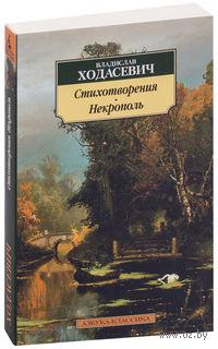 Некрополь (м). Владислав Ходасевич