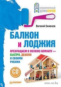 Балкон и лоджия (+ CD). Евгений Симонов