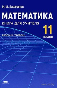 Математика. 11 класс. Базовый уровень. Книга для учителя. Марк Башмаков