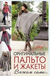Оригинальные пальто и жакеты. Вяжем сами