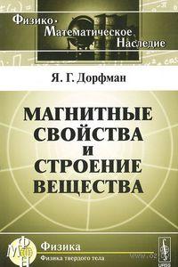 Магнитные свойства и строение вещества. Яков  Дорфман