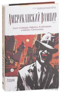 Американский вампир. Книга вторая