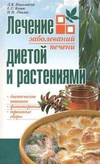 Лечение заболеваний печени диетой и растениями. Л. Николайчук