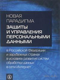 Новая парадигма защиты и управления персональными данными в Российской Федерации и зарубежных странах в условиях развития систем обработки данных в сети Интернет