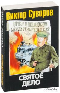 Святое дело (м). Виктор Суворов