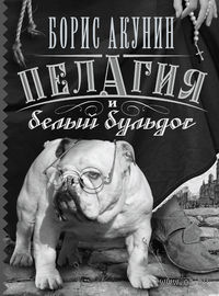 Пелагия и белый бульдог (м). Борис Акунин