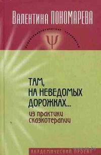 Там, на неведомых дорожках... Из практики сказкотерапии. Валентина Пономарева