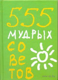 555 мудрых советов. Карен Ливайн