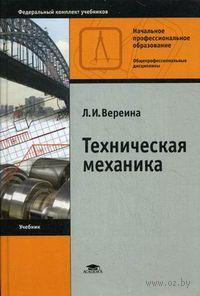 Техническая механика. Людмила Вереина