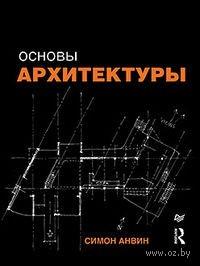 Основы архитектуры. Симон Анвин