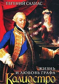 Жизнь и любовь Калиостро. Евгений Салиас