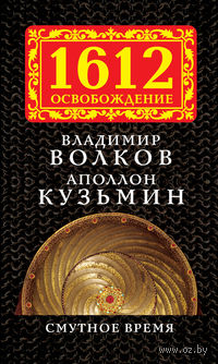 Смутное время. Владимир Волков, Аполлон Кузьмин