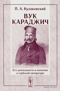 Вук Караджич. Его деятельность и значение в сербской литературе