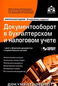 Документооборот в бухгалтерском и налоговом учете (+ CD)