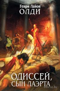 Одиссей, сын Лаэрта. Генри Лайон Олди