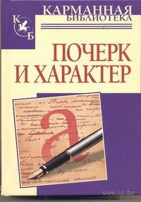Почерк и характер. В. Соломевич, В. Уласевич