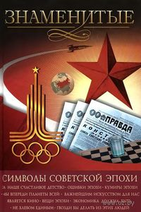 100 знаменитых символов советской эпохи
