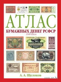 Атлас бумажных денег РСФСР. 1918-1924 гг.. Александр Щелоков