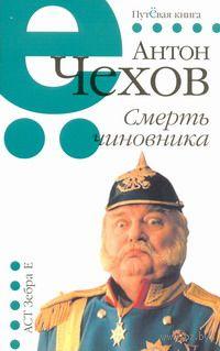 Смерть чиновника (м). Антон Чехов