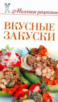 Вкусные закуски. Светлана Чебаева