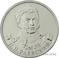 2 рубля - Генерал от кавалерии Н.Н. Раевский