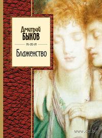 Блаженство. Дмитрий Быков