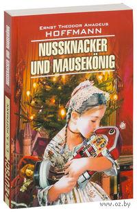 Nussknacker und Mausekonig. Эрнст Гофман