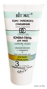 Крем-гель для лица (50 мл)