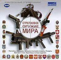Стрелковое оружие мира: Пистолеты и револьверы/Автоматы и пистолеты-пулеметы/Пулеметы/Винтовки и ружья/Боеприпасы и оружие поддержки