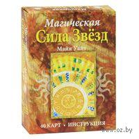Магическая сила звезд (40 карт в картонной коробке + брошюра с инструкцией). Майя Уайт