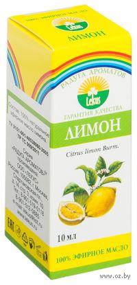 """Масло эфирное """"Лимон"""" (10 мл)"""