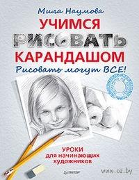 Учимся рисовать карандашом. Мила Наумова