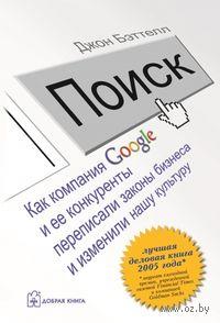 Поиск. Как компания Google и ее конкуренты переписали законы бизнеса и изменили нашу культуру. Дж. Бэттелл