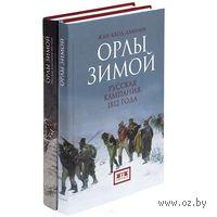 Орлы зимой. Русская компания 1812 года (в 2 книгах). Жан-Клод Дамамм