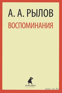 А.А. Рылов. Воспоминания (м)