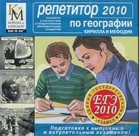 Репетитор по географии Кирилла и Мефодия 2010