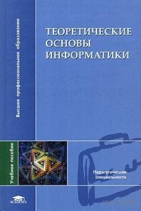 Теоретические основы информатики. Виктор Матросов, Виктор Горелик, Сергей Жданов