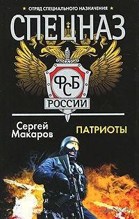Спецназ ФСБ России. Патриоты. Сергей Макаров