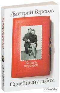 Книга перемен (м). Дмитрий Вересов