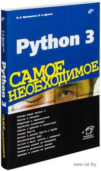 Python. Самое необходимое. Николай Прохоренок, Владимир Дронов