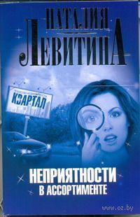Неприятности в ассортименте (м). Наталия Левитина