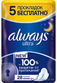 Женские гигиенические прокладки ALWAYS Ultra Night (28 штук)