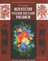Искусство русской кистевой росписи