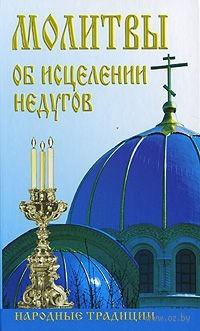 Молитвы об исцелении недугов. А. Ханников