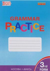 Английский язык. 3 класс. Грамматический тренажер