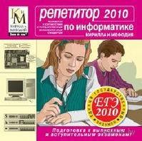 Репетитор по информатике Кирилла и Мефодия 2010