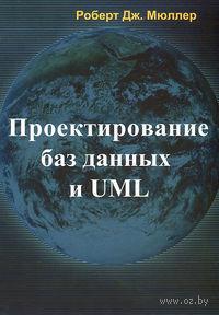 Проектирование баз данных и UML